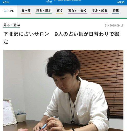下北沢経済新聞に掲載して頂きました。
