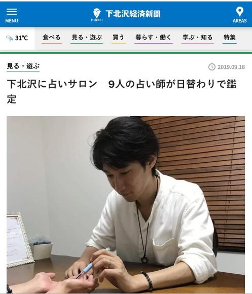 下北沢経済新聞 占いサロンTAO
