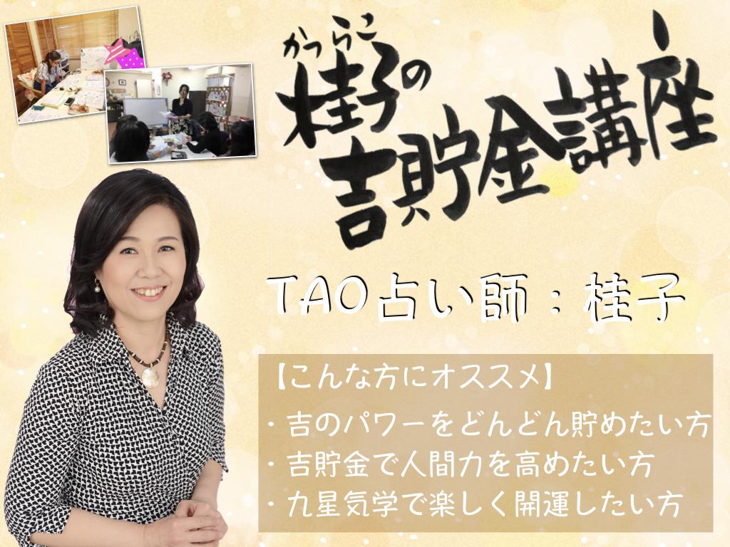 桂子先生の開運開花!『吉』貯金講座