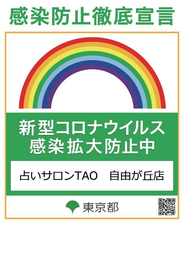 感染拡大防止 東京都 占い